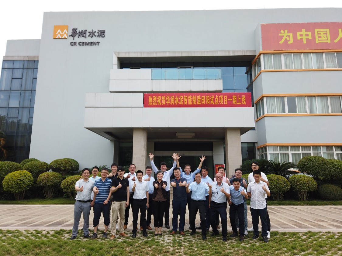 经过西门子与华润水泥专项团队的共同努力,田阳试点工厂第一阶段工程已正式上线运行。