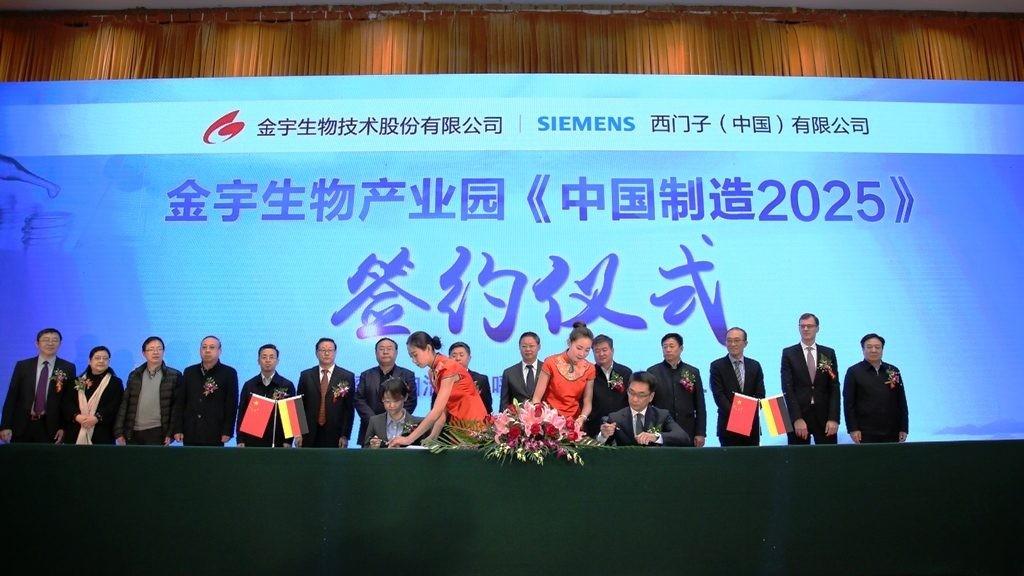 西门子助力金宇生物打造国际领先的智能化生物科技产业园