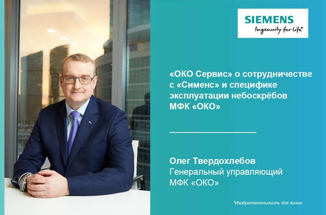 Интервью с Олегом Твердохлебовым, генеральным управляющим МФК «ОКО»