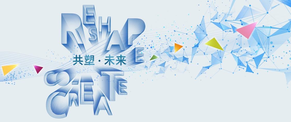 2020 西门子中国数字化创新峰会