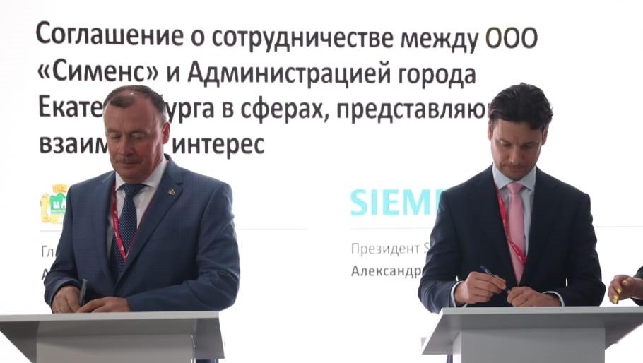 Соглашение с Администрацией Екатеринбурга