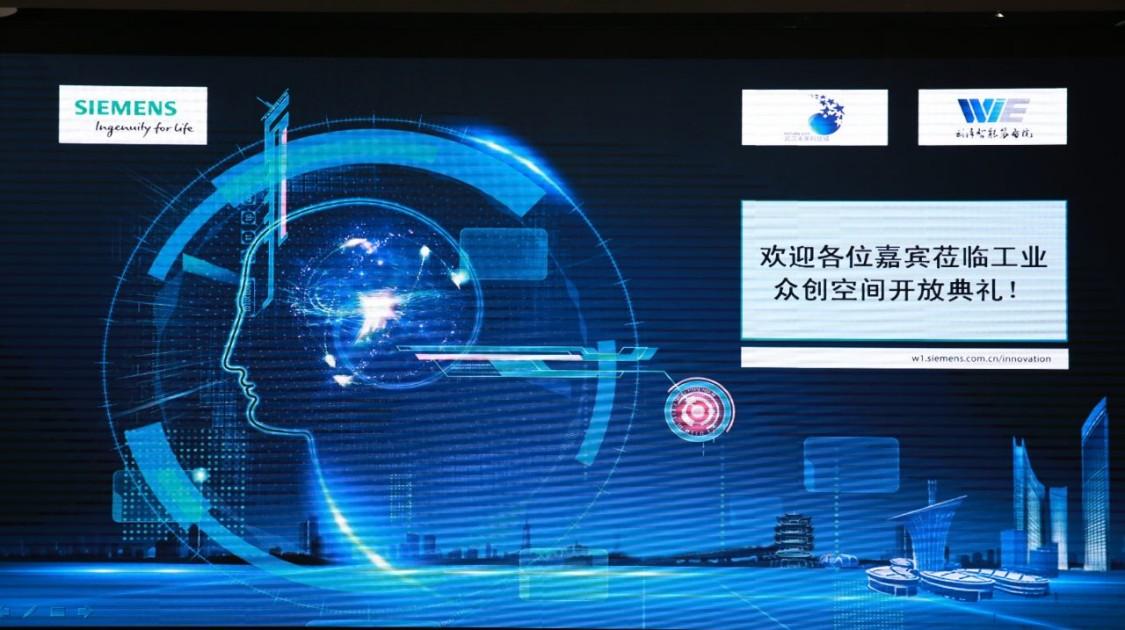 西门子工业众创空间落户武汉创新中心