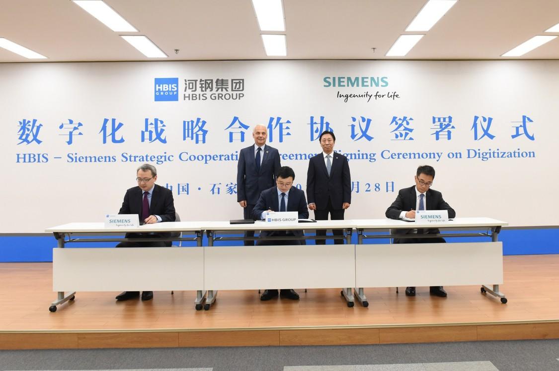 河钢集团与西门子数字化战略合作协议签署仪式