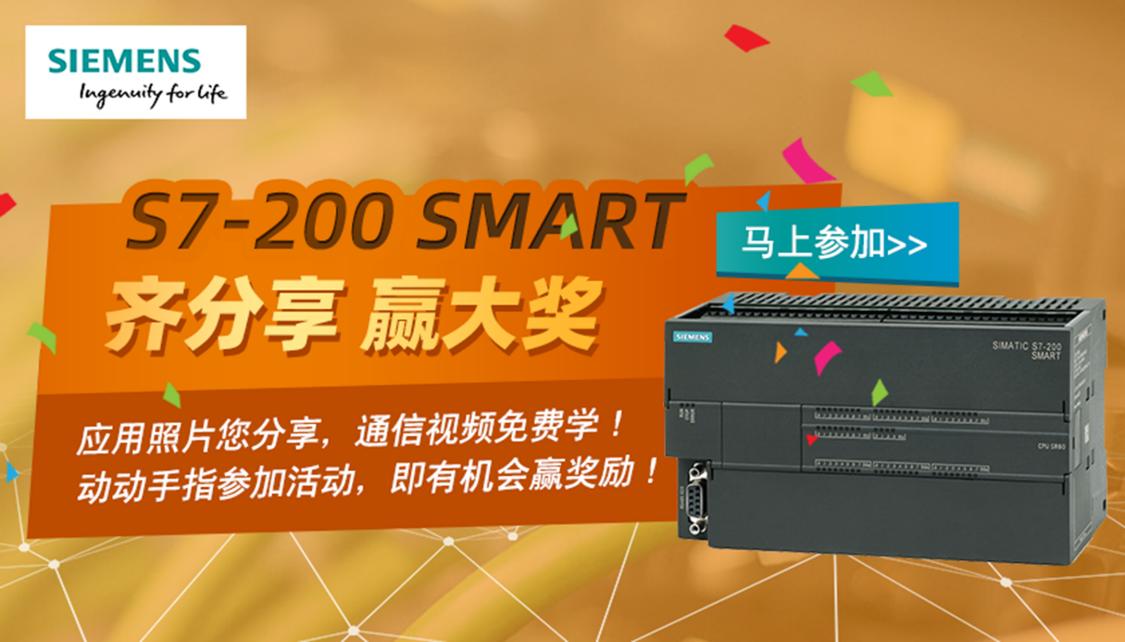 S7-200 SMART
