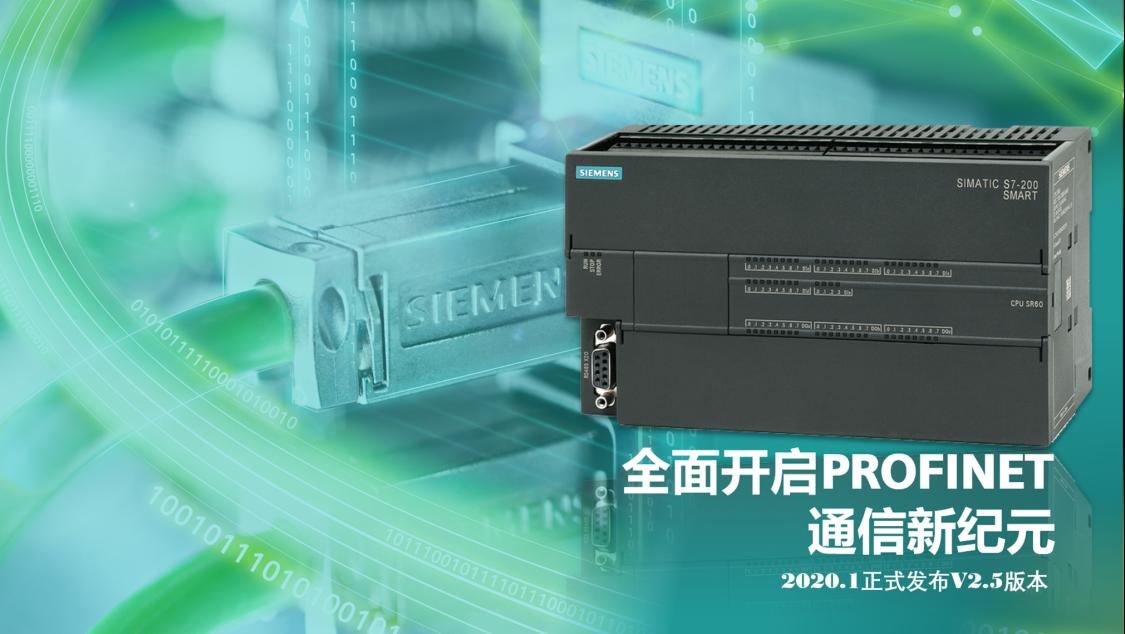 S7-200 SMART V2.5正式发布