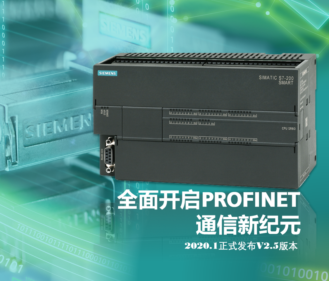 2020年1月   S7-200 SMART V2.5正式发布