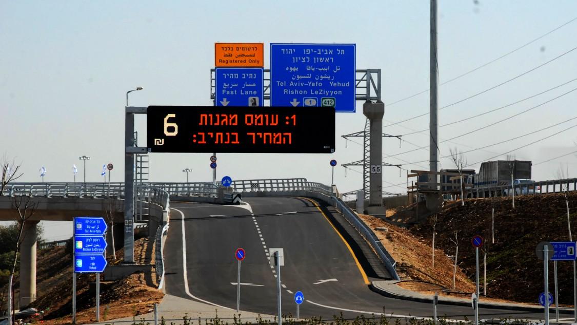 Fast lane, Israel