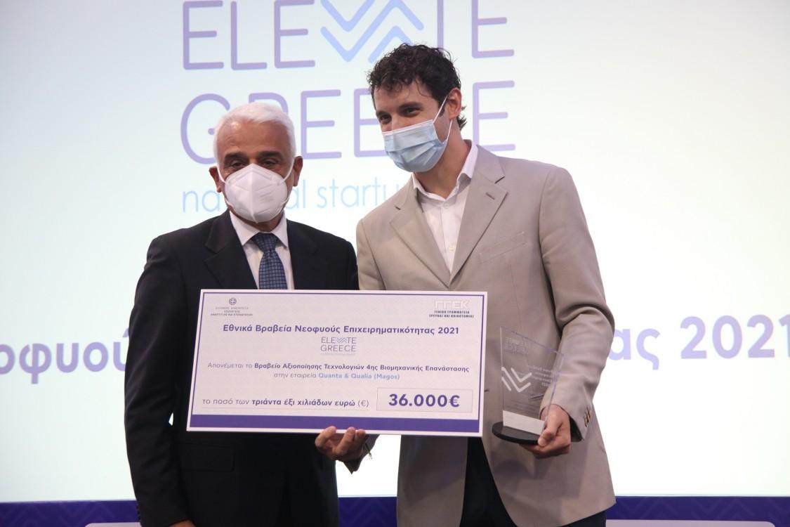 H Siemens Ελλάδας επίσημος υποστηρικτής των Βραβείων Elevate Greece