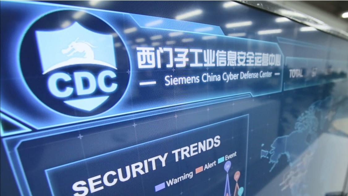 西门子工业信息安全运营中心CDC