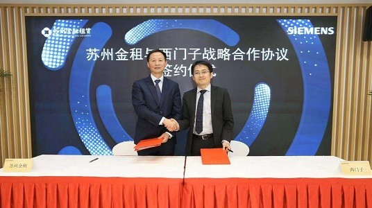 西门子数据中台技术首次应用于金融租赁行业。